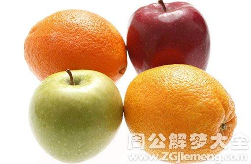 孕妇梦见苹果和橘子