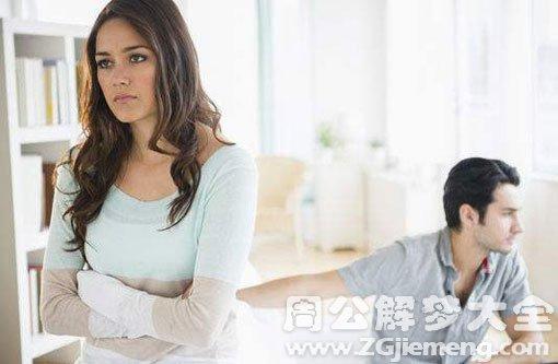 梦见与老公离婚