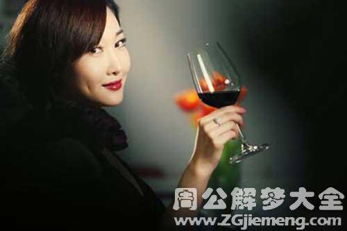 女人梦见喝酒