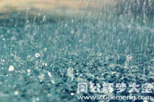梦见很大的雨