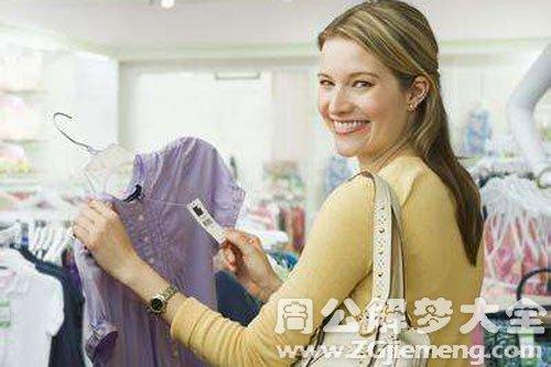 女人买衣服