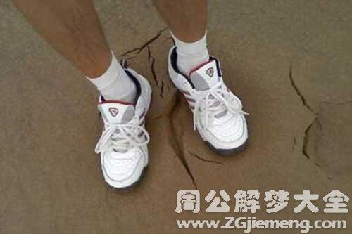 梦见鞋是怎么回事
