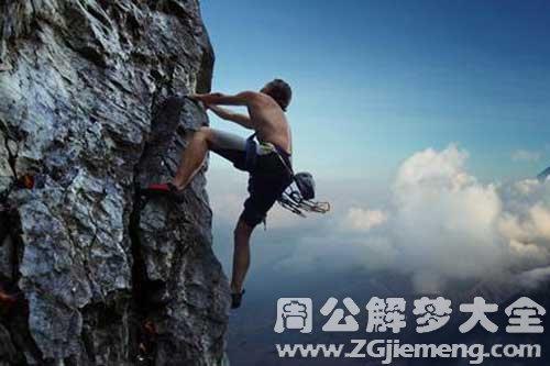 梦见往山上爬