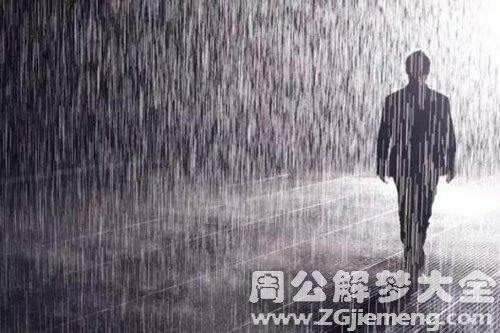被雨水淋湿