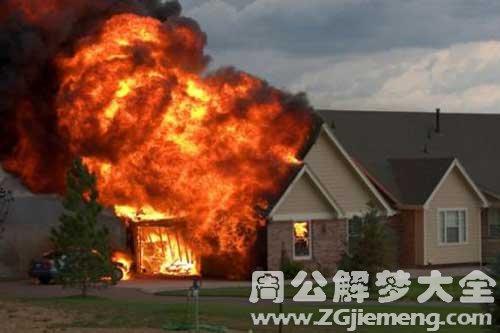梦见房子着火被扑灭