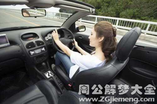 女人梦见开车