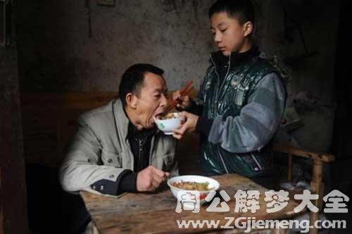 梦见父亲吃饭